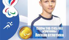 Поздравляем Александра Яремчука с золотом!
