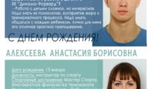 Сегодня в коллективе Центра Спорта Василеостровского района целых два именинника!🎉 🎁