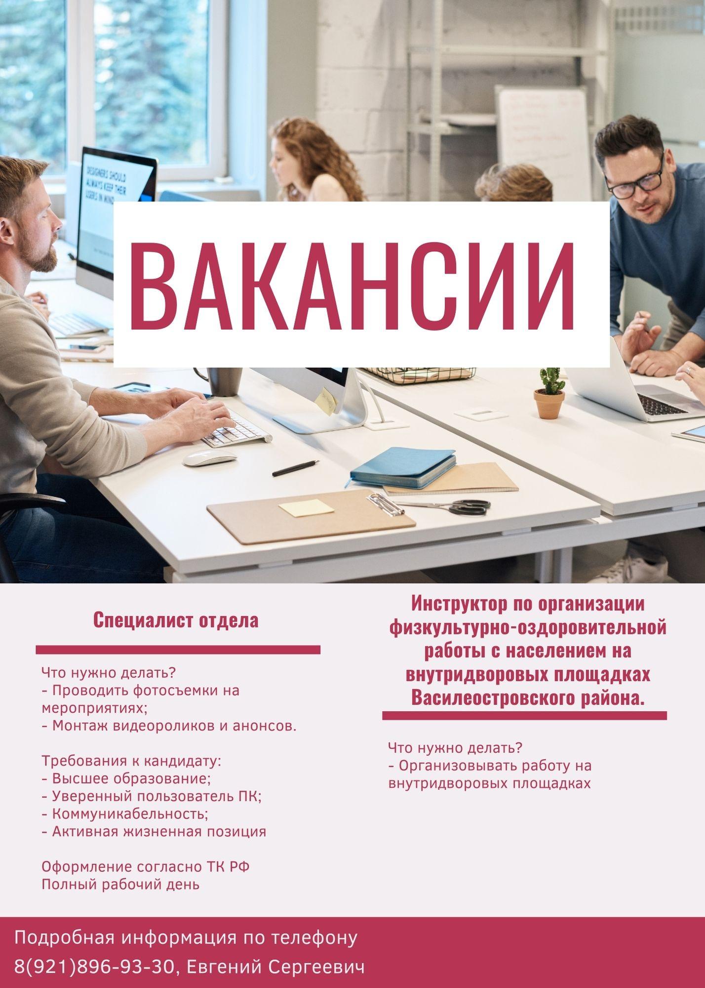 Бордовое Наем в Офис Рабочая Вакансия Объявление