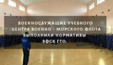 Центра Тестирования ГТО Василеостровского района принимали нормативы у военнослужащих Учебного Центра Военно — Морского флота.