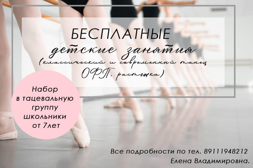 Гамова объявление танцы