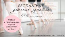 Танцы для детей на Васильевском острове