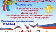 Приглашаем на спортивный праздник, посвященный Дню России