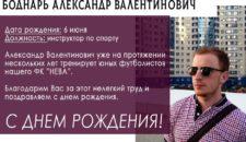 Сегодня свой день рождения празднует тренер по футболу — Боднарь Александр Валентинович!