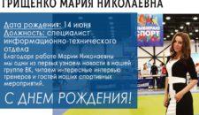 Сегодня свой день рождения празднует специалист информационно-технического отдела — Мария Николаевна Грищенко!