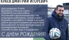 Сегодня свой день рождения празднует начальник отдела спортивной-массовой работы, Дмитрий Игоревич Краев🥳🎉🎂