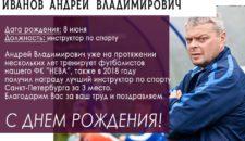 Поздравляем С Днем Рождения тренера по футболу ЦФКСиЗ ВО Андрея Владимировича Иванова🥳🎉🎂