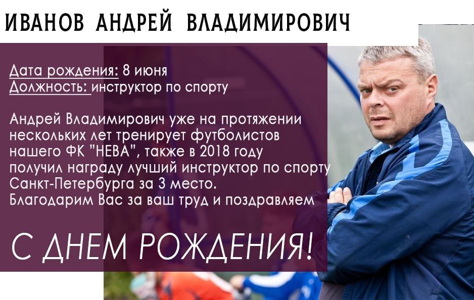 ДР Иванов