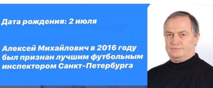 Сегодня свой день рождения празднует сотрудник Центра Спорта Василеостровского района — Румянцев Алексей Михайлович 🎂🥳
