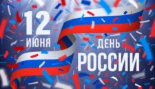 Поздравляющем всех с Днём независимости России🇷🇺🇷🇺🇷🇺