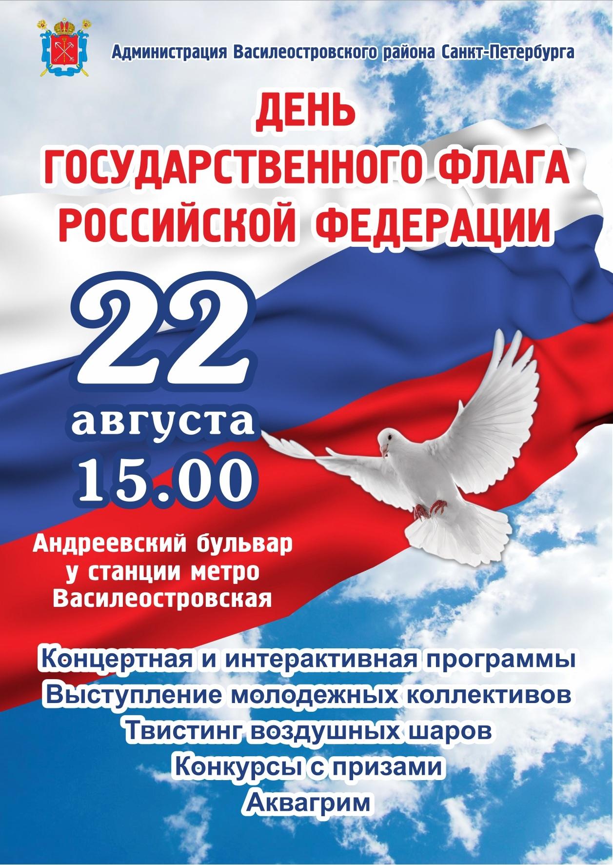 День флага РФ 22 августа