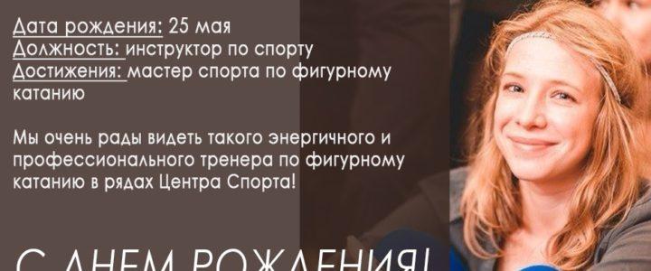 Сегодня свой день рождения празднует наш тренер по фигурному катанию- Маргарита Андреевна Григорьева!