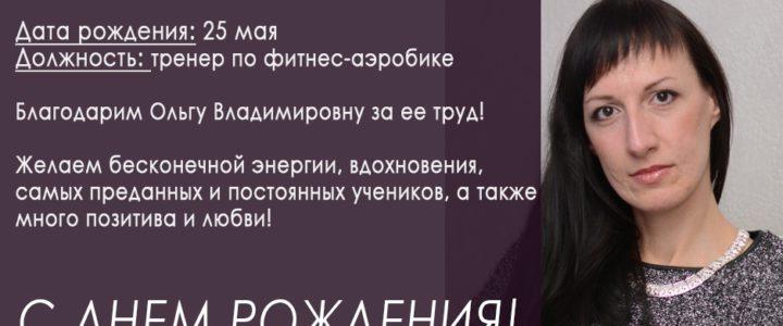 Сегодня свой день рождения празднует наш тренер по фитнес-аэробике — Ольга Владимировна Смирнова!