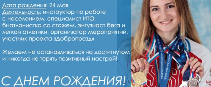 Поздравляем с Днем рождения Ларькину Юлию Андреевну, нашего инструктора по работе с населением!