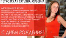 Поздравляем с Днем рождения заместителя директора по спортивно-массовой работе Петровскую Татьяну Юрьевну!