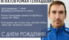 Сегодня свой день рождения празднует тренер по футболу нашего ФК «НЕВА» — Игнатов Роман Геннадьевич!