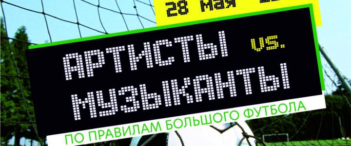 Всероссийский спортивно-благотворительный Матч Добра