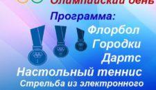 Приглашаем всех желающих на Всероссийский Олимпийский день!