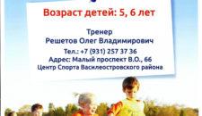 ФК «Нева» объявляет набор детей 5-6, 9-11 лет