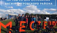 281-я годовщина Василеостровского района!