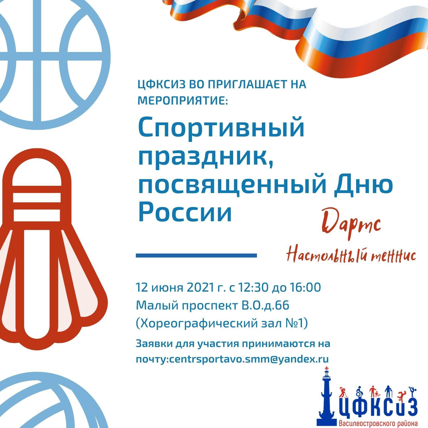 Спортивный праздник, посвященный Дню России