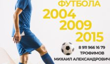ФК «Нева» объявляет набор в команды 2004, 2009, 2015 г.р.