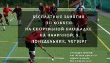 Бесплатные занятия по хоккею на Наличной,5!