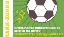 Онлайн-конкурсе «Чеканка мяча»