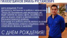 Сегодня свой день рождения празднует наш инструктор по работе с населением Эмиль Гилязетдинов!🎁
