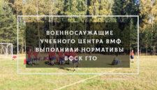 11 сентября Центр тестирования ГТО Василеостровского района принимал нормативы комплекса ВФСК ГТО у военнослужащих Учебного Центра ВМФ.