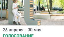 Голосование за благоустройство 22 территорий Петербурга