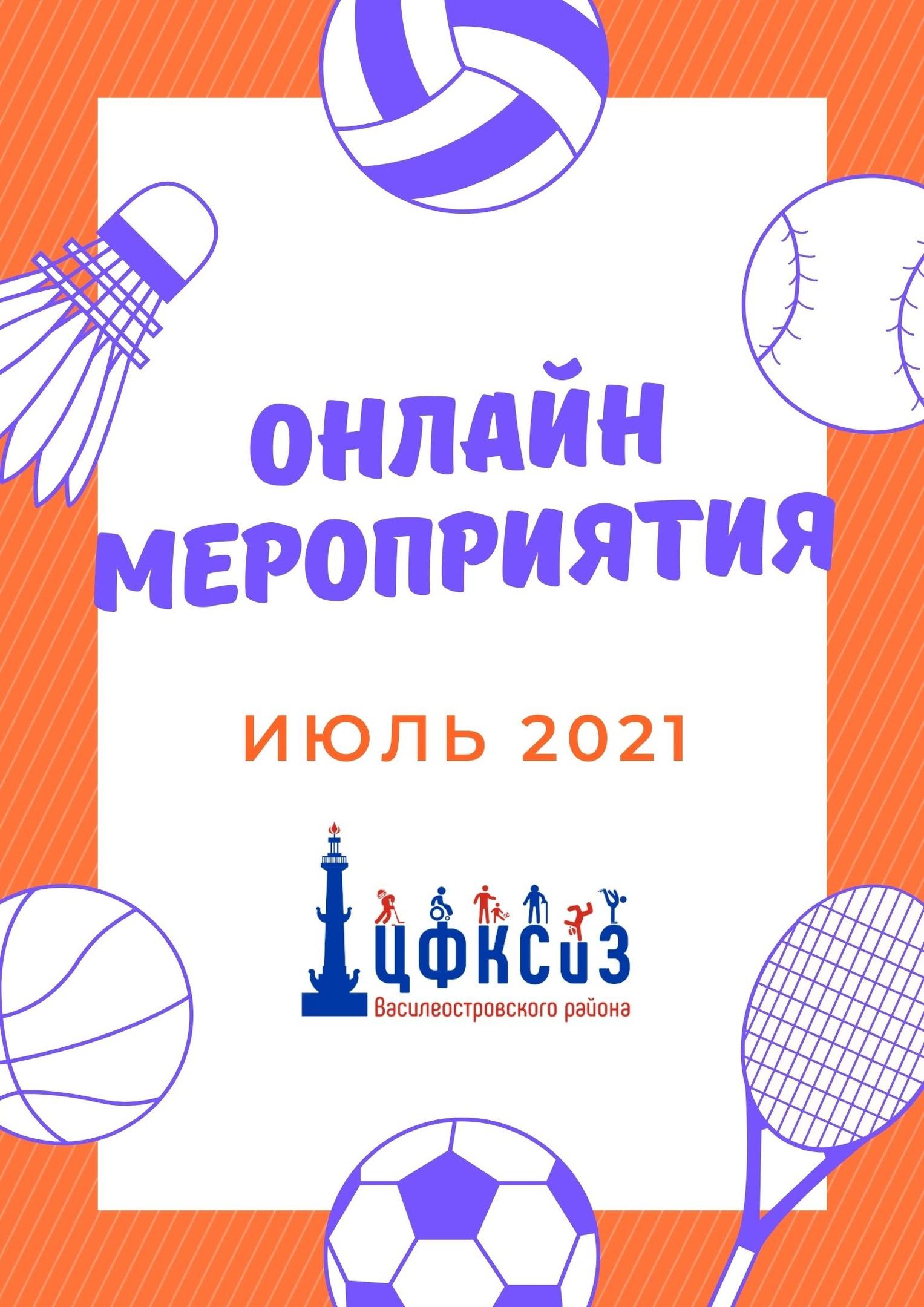 июль 2021 онлайн