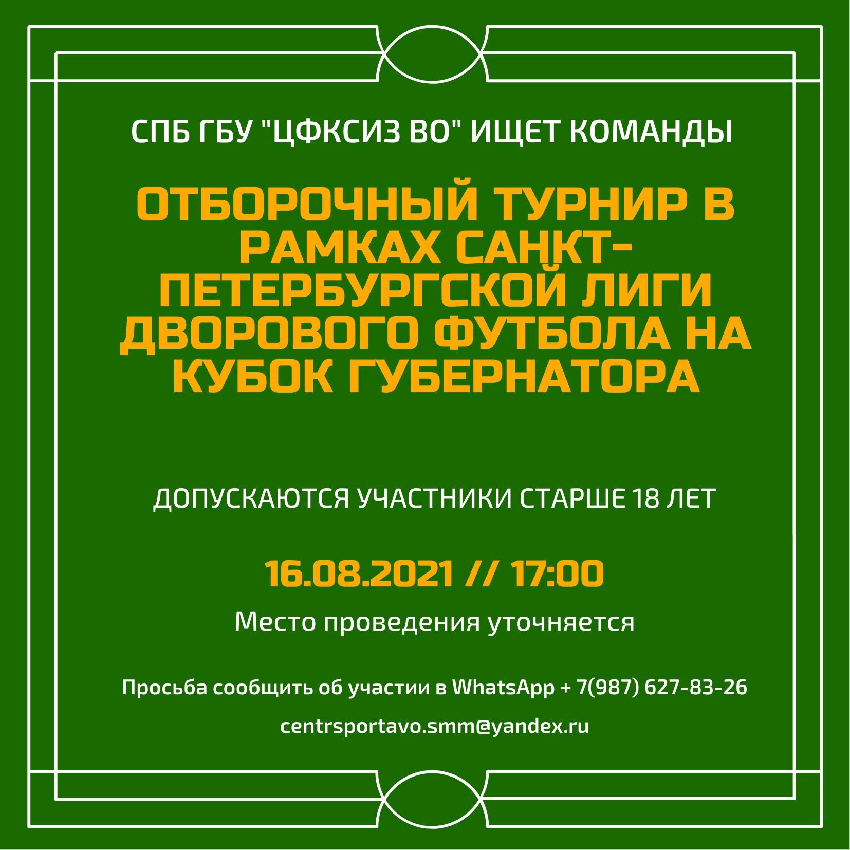 отборочный турнир в рамках Санкт-Петербургской спортивной лиги дворового футбола на кубок губернатора