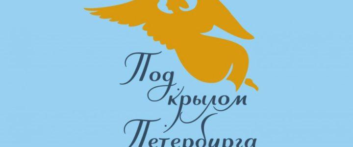 Под крылом Петербурга