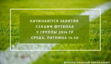 Начало занятий у футбольной команды 2014 г.р.!