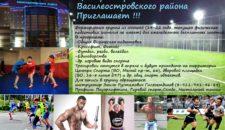 Центр Спорта Василеостровского района приглашает на бесплатные занятия!