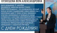 31 декабря свой день рождения празднует директор Центра Спорта Василеостровского Района — Кузнецова Вера Александровна!🎉🎊🎁