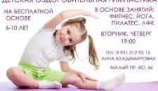 Приглашаем детей на бесплатные занятия!