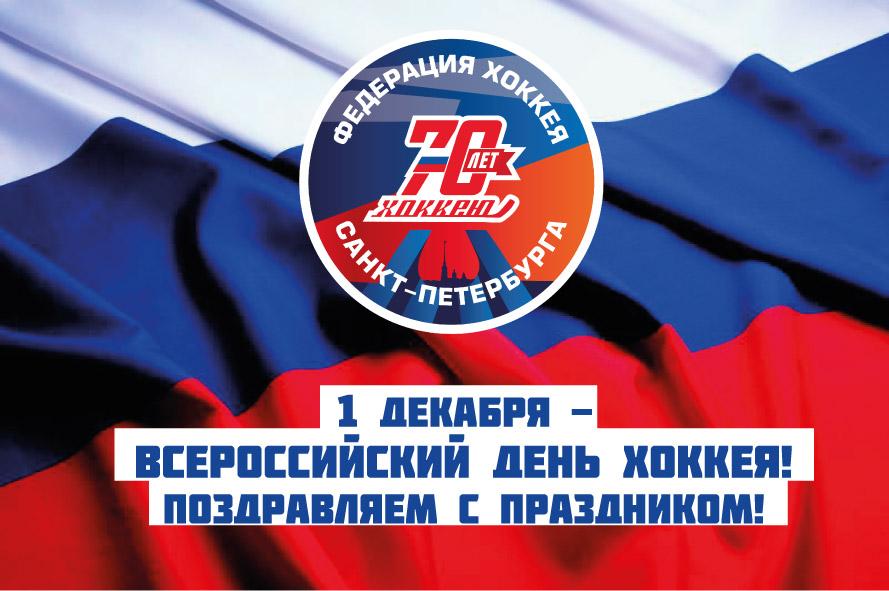 Поздравление с всероссийский день хоккея 1 декабря