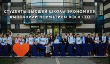 Студенты Высшей Школы Экономики выполнили нормативы ВФСК ГТО