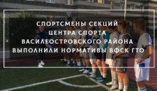 Спортсмены секций Центра Спорта Василеостровского района выполнили нормативы ВФСК ГТО!