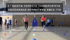 Центр тестирования ВФСК ГТО Василеостровского района принял нормативы в Горном университете.