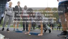 Студенты  ГУМРФ им. С.О. Макарова выполнили нормативы ВФСК ГТО