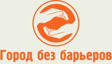 «Санкт-Петербург — город без барьеров»