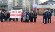 Спортивный праздник, посвященный третьей годовщине присоединения полуострова Крым и г. Севастополь к Российской Федерации