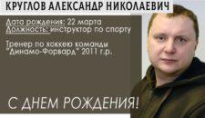 Сегодня, 22 марта, свой День рождения празднует тренер по хоккею Круглов Александр Николаевич! 🎊🎉