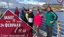 Традиционный ежемесячный забег 24.02. в 11:00