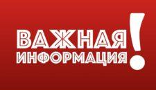 Обновленные государственные требования ВФСК ГТО