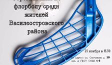 Соревнования по флорболу среди жителей Василеостровского района