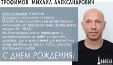 Сегодня поздравляем с днем рождения нашего тренера по футболу — Трофимова Михаила Александровича!